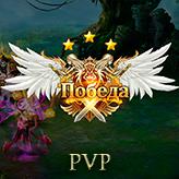 Скриншот из игры Лига Ангелов II