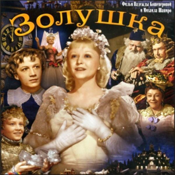 Золушка - музыка из кинофильма (1947)