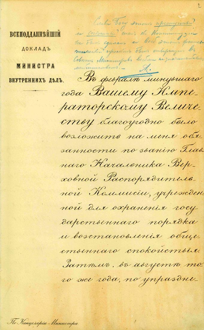 Фото 7 06-91-1-konstituciya-loris-melikov rusarchives.ru.jpg
